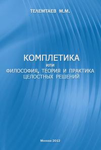 - Комплетика или философия, теория и практика целостных решений