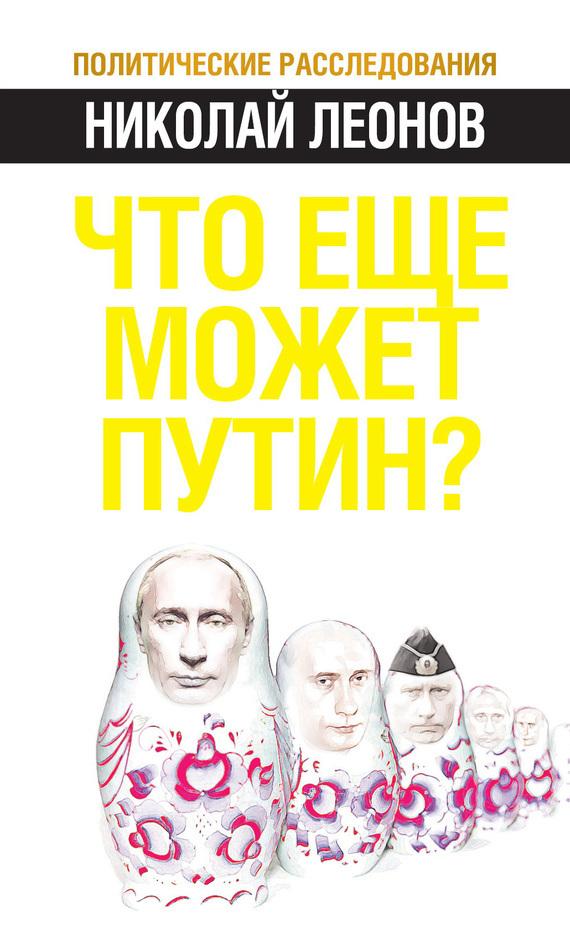 Николай Леонов Что еще может Путин? николай леонов коррупция
