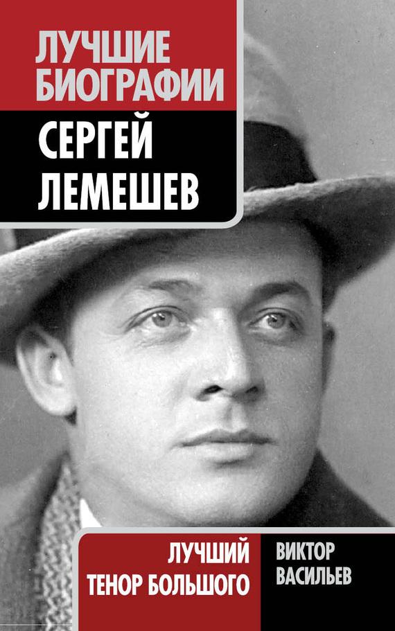 Виктор Васильев бесплатно