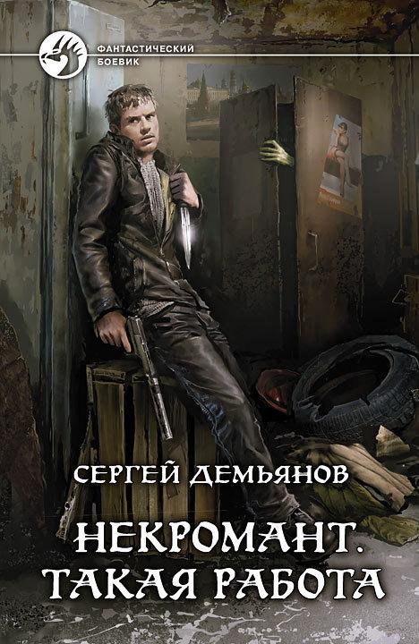 Сергей Демьянов Некромант. Такая работа математика для малышей я считаю до 100