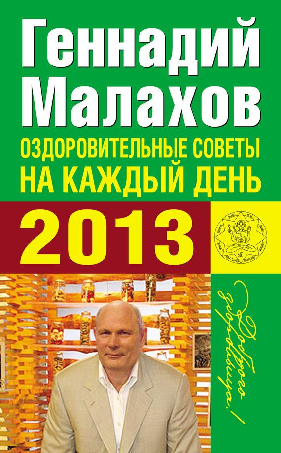 семенова а оздоровительные советы на каждый день 2014 года Геннадий Малахов Оздоровительные советы на каждый день 2013 года