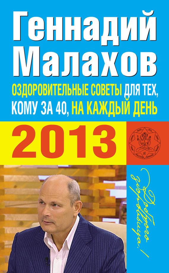 семенова а оздоровительные советы на каждый день 2014 года Геннадий Малахов Оздоровительные советы для тех, кому за 40, на каждый день 2013 года