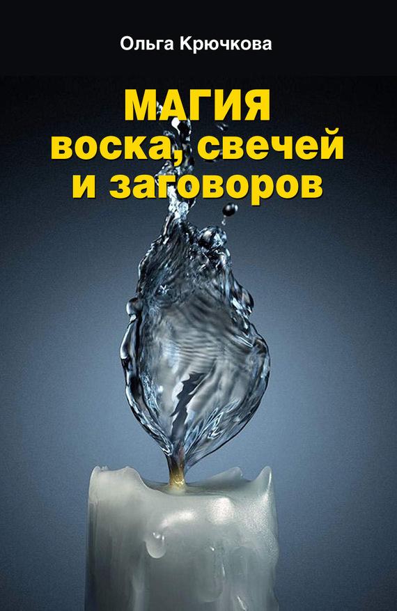 Ольга Крючкова бесплатно