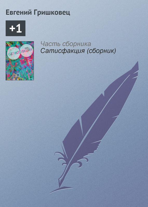 +1 ( Евгений Гришковец  )