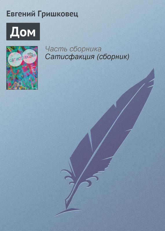 Евгений Гришковец - Дом