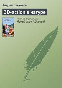 Плеханов, Андрей  - 3D-action в натуре