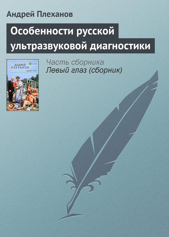 Андрей Плеханов бесплатно
