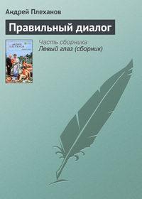 Плеханов, Андрей  - Правильный диалог