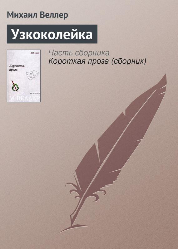 обложка книги static/bookimages/07/45/83/07458379.bin.dir/07458379.cover.jpg