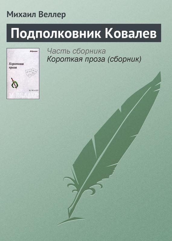 Михаил Веллер. Подполковник Ковалев