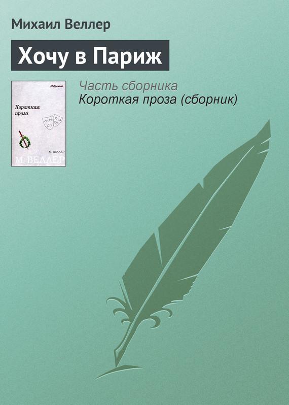 полная книга Михаил Веллер бесплатно скачивать