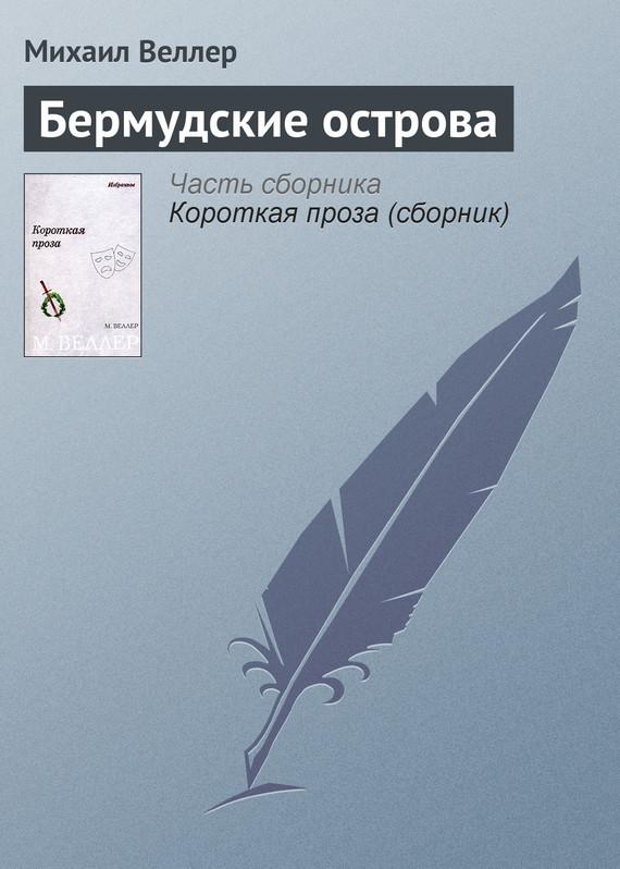 бесплатно книгу Михаил Веллер скачать с сайта