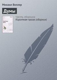 Веллер, Михаил  - Думы