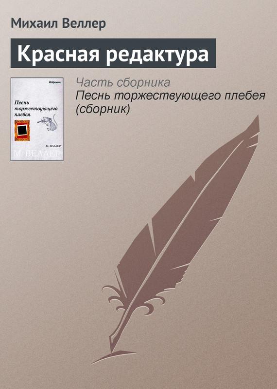 Красная редактура от ЛитРес