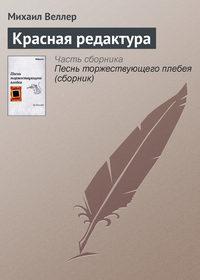 Веллер, Михаил  - Красная редактура
