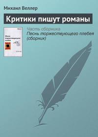 Михаил Веллер - Критики пишут романы