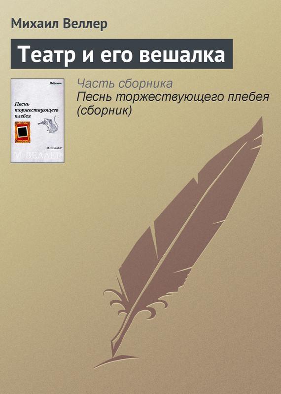 Михаил Веллер Театр и его вешалка щелкунчик спб театр русский балет