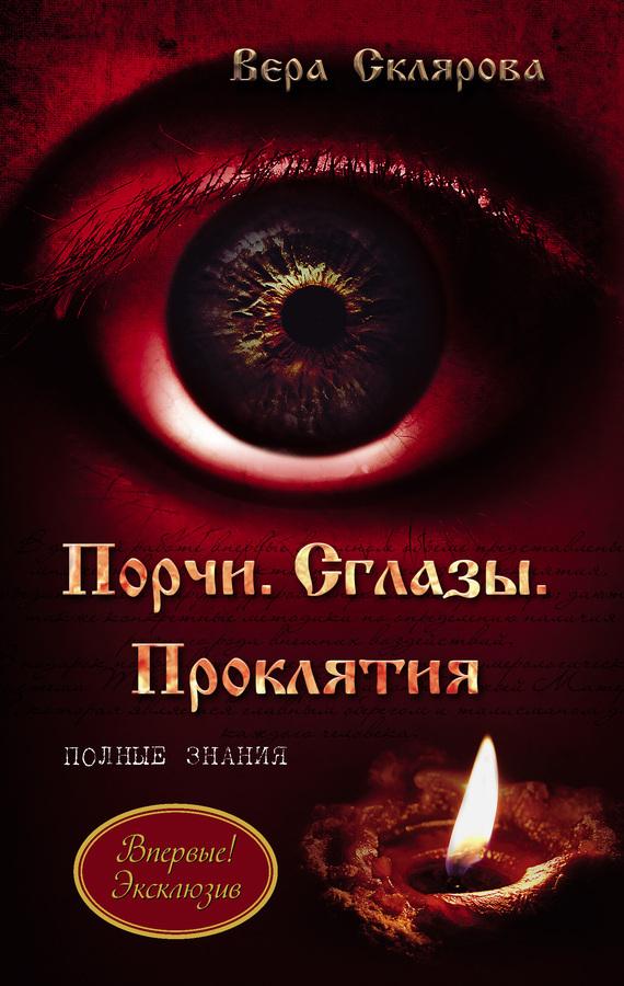 занимательное описание в книге Вера Склярова