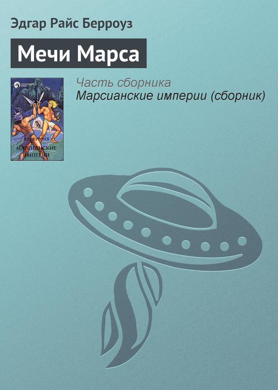 Мечи Марса ( Эдгар Берроуз  )