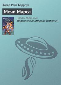 Берроуз, Эдгар  - Мечи Марса