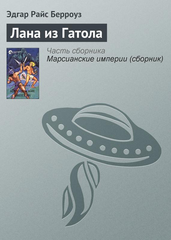 Обложка книги Лана из Гатола, автор Берроуз, Эдгар