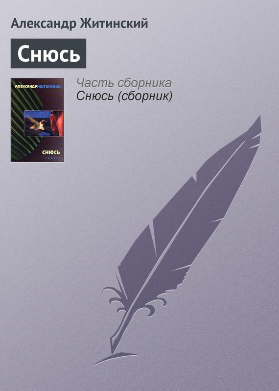 доступная книга Александр Житинский легко скачать