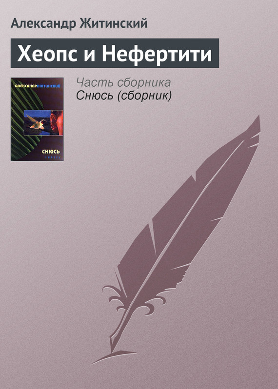 Скачать Александр Житинский бесплатно Хеопс и Нефертити