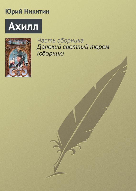 Юрий Никитин Ахилл