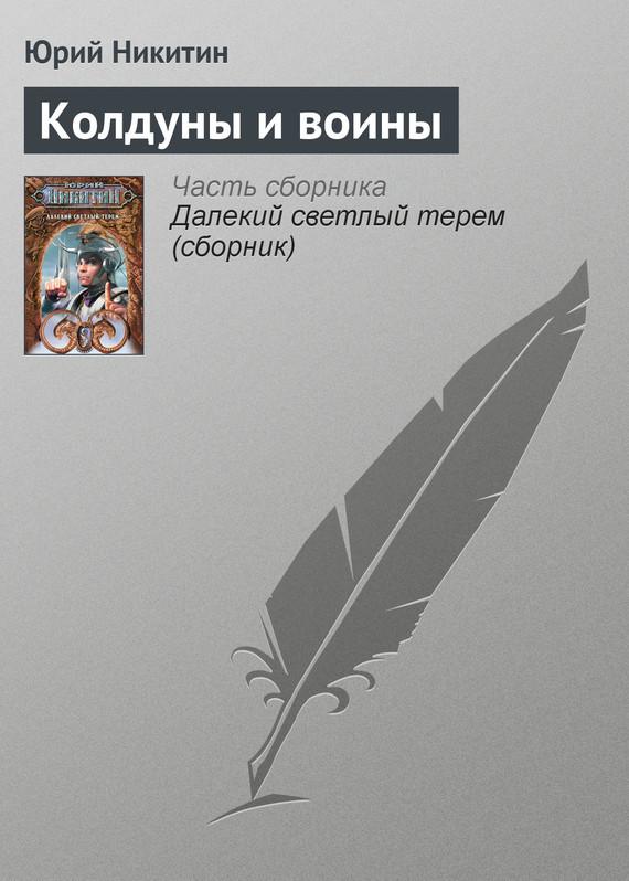 бесплатно Юрий Никитин Скачать Колдуны и воины