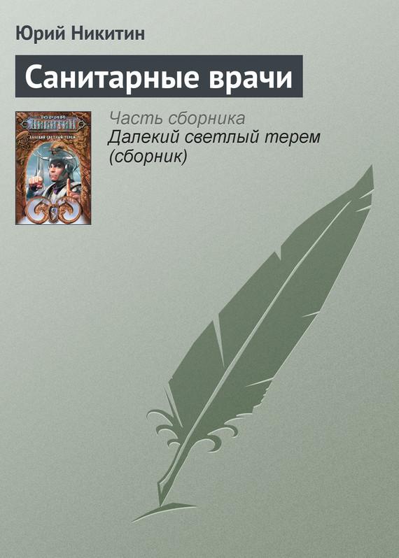 Обложка книги Санитарные врачи, автор Никитин, Юрий