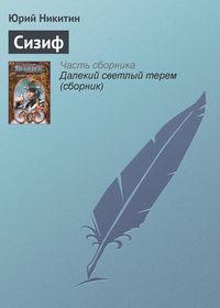 Никитин, Юрий  - Сизиф