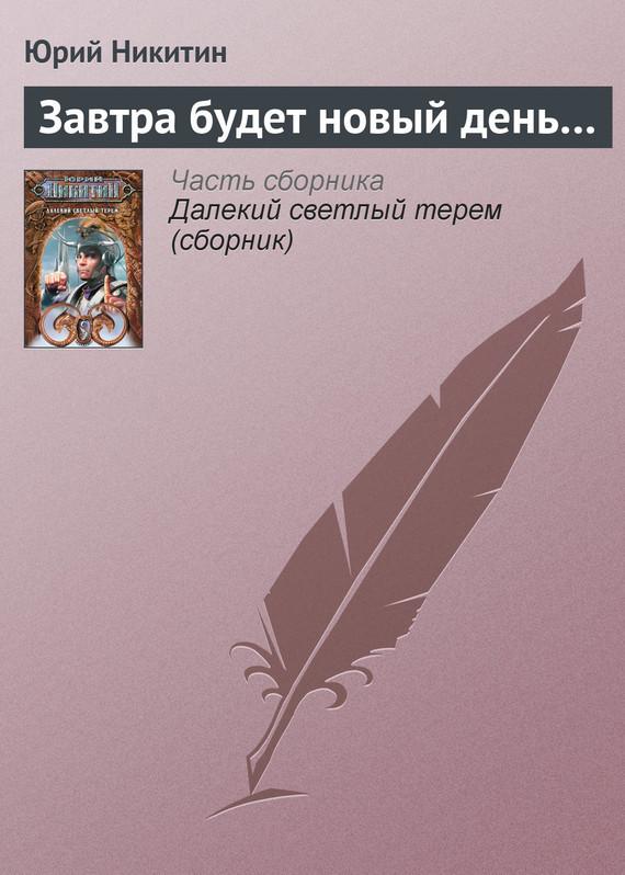 захватывающий сюжет в книге Юрий Никитин
