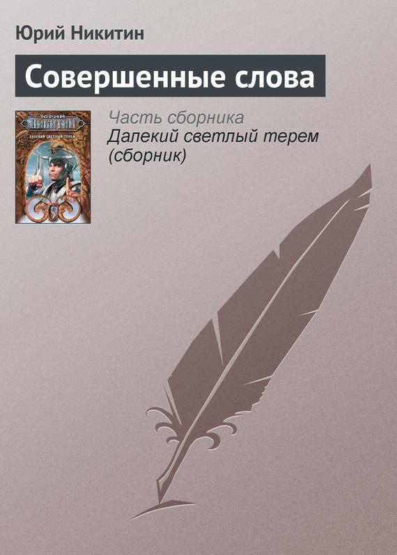 занимательное описание в книге Юрий Никитин