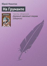 Никитин, Юрий  - На Груманте