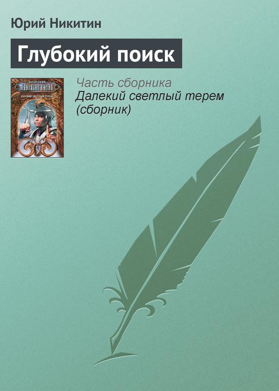Скачать Юрий Никитин бесплатно Глубокий поиск