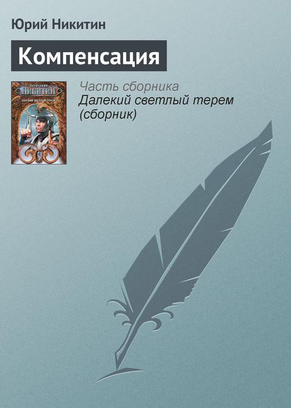 доступная книга Юрий Никитин легко скачать