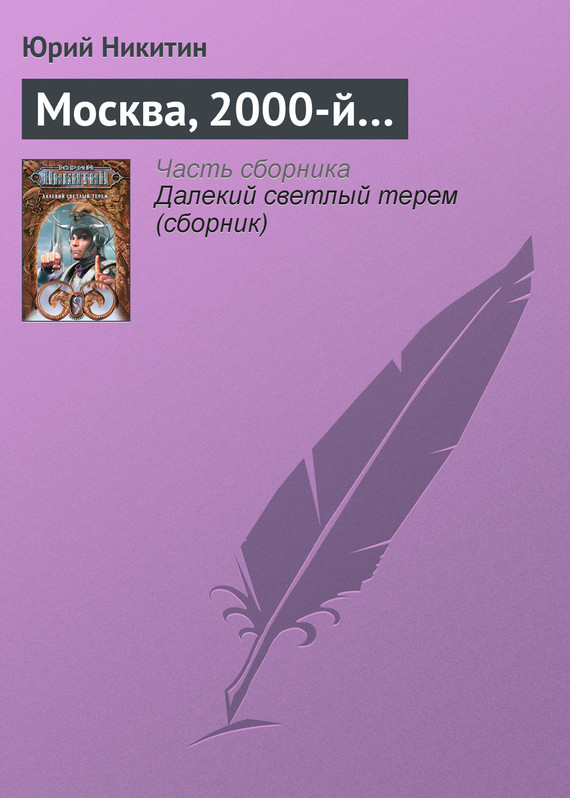 Юрий Никитин Москва, 2000-й… элитная трехкомнатная квартира москва купить