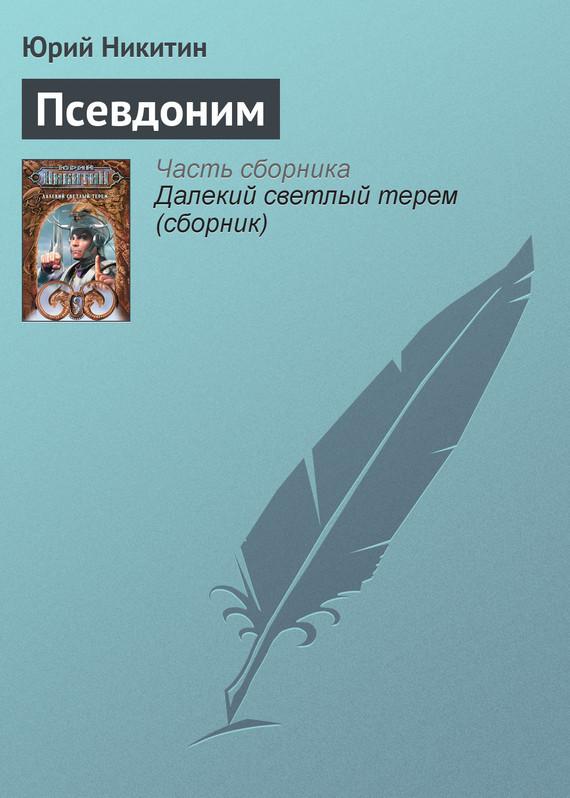 полная книга Юрий Никитин бесплатно скачивать
