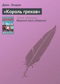 - «Король греков»