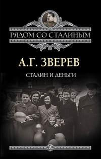 Зверев, А. Г.  - Сталин и деньги