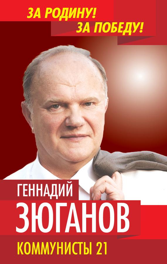 Геннадий Зюганов Коммунисты – 21 геннадий зюганов глядя в будущее