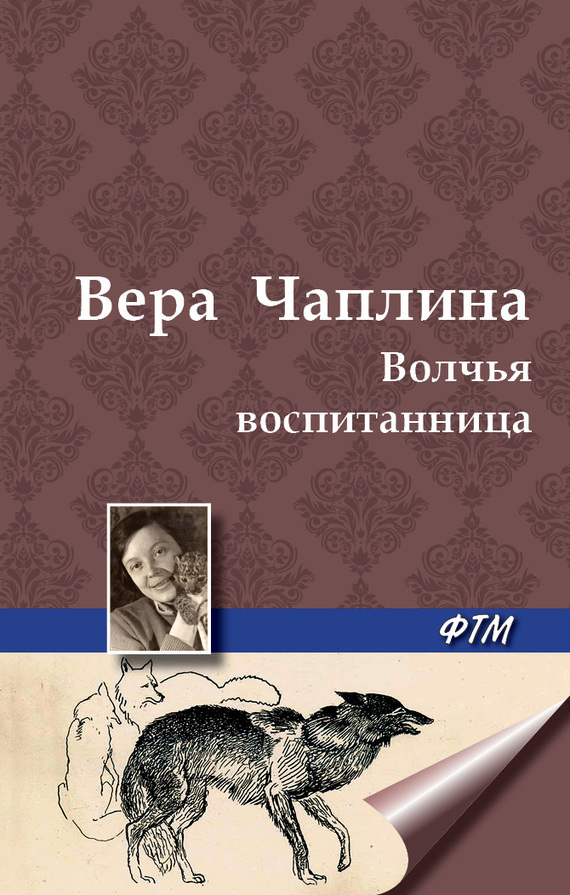 Вера Чаплина бесплатно