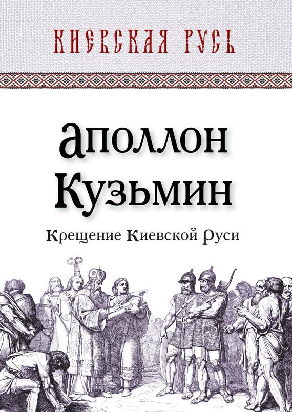 Аполлон Кузьмин Крещение Киевской Руси тарифный план