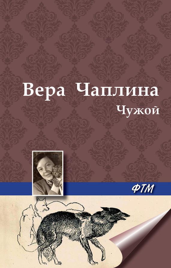 Вера Чаплина Чужой