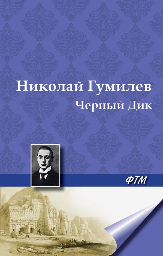 Николай Гумилев Черный Дик как молоды мы пили