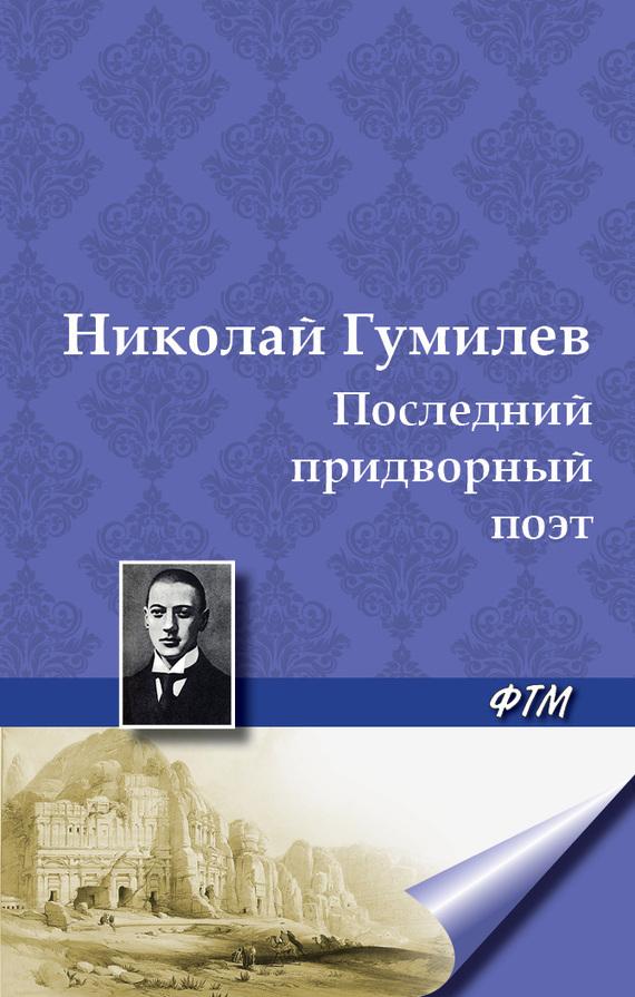 Николай Гумилев Последний придворный поэт михаил зайферт не поэт