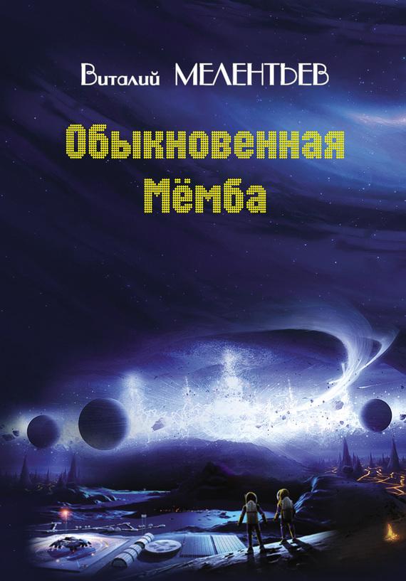 Виталий Мелентьев бесплатно