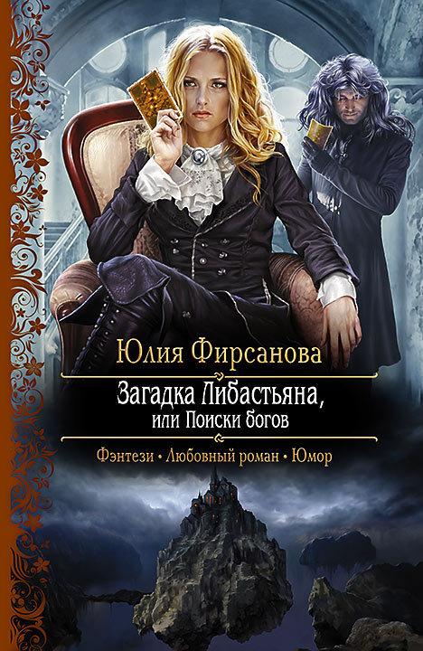 Загадка Либастьяна, или Поиски богов - Юлия Фирсанова
