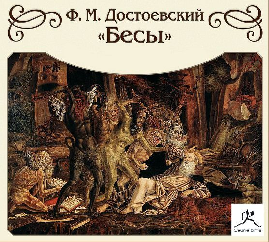 Федор Достоевский Бесы (сокращенный пересказ)