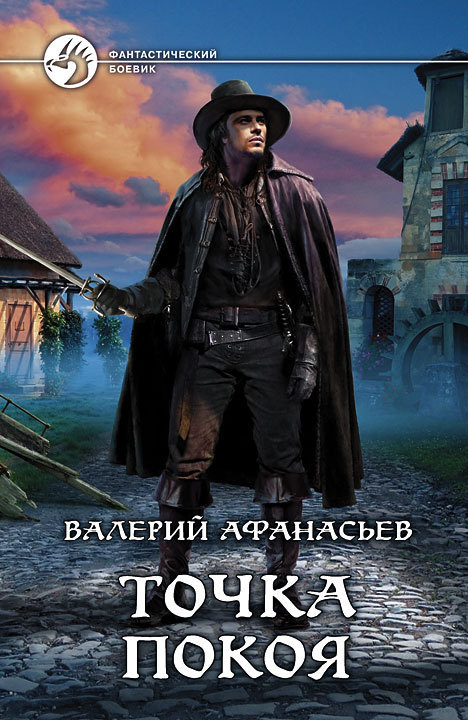 Точка покоя - Валерий Афанасьев